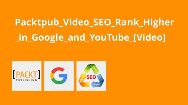 آموزش سئو کردن ویدئو – دریافت رنک بالاتر در گوگل و یوتیوب